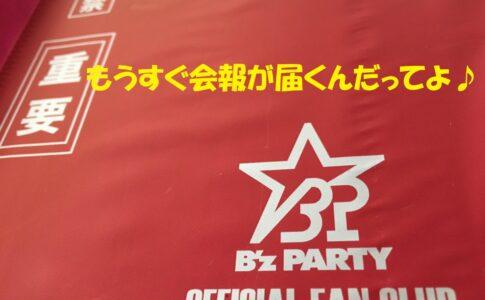 B'zファンクラブ会報128号