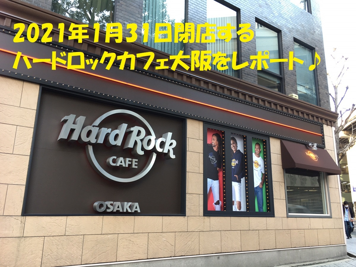 ハードロックカフェ大阪閉店