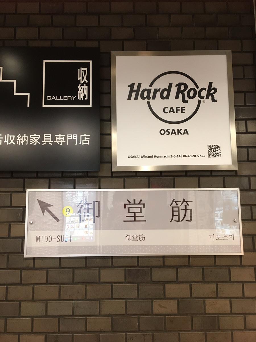 ハードロックカフェ大阪本町駅