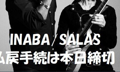 INABA/SALASチケット払戻締切