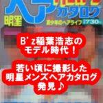 B'z稲葉浩志モデル時代明星メンズヘアカタログ