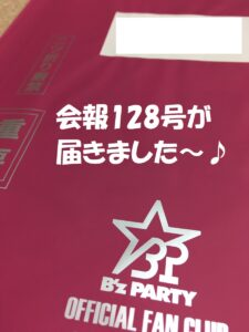 B'zPARTY会報128号
