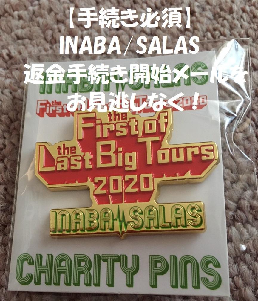INABA/SALAS払い戻しメール