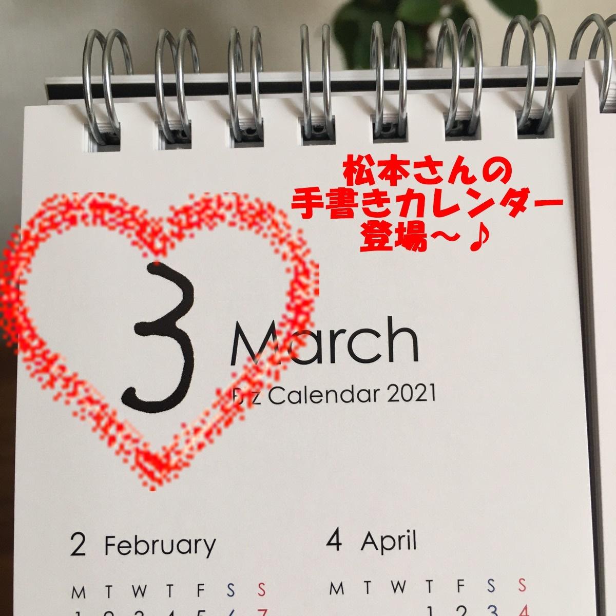 B'z卓上カレンダー松本孝弘3月