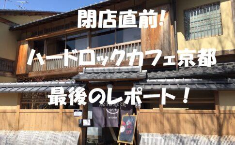 ハードロックカフェ京都閉店