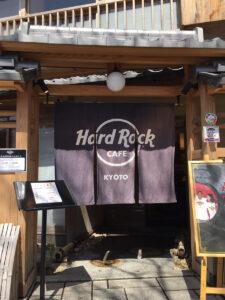 ハードロックカフェ京都入口