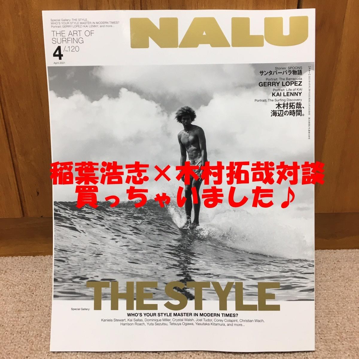NALU2021年4月稲葉キムタク対談