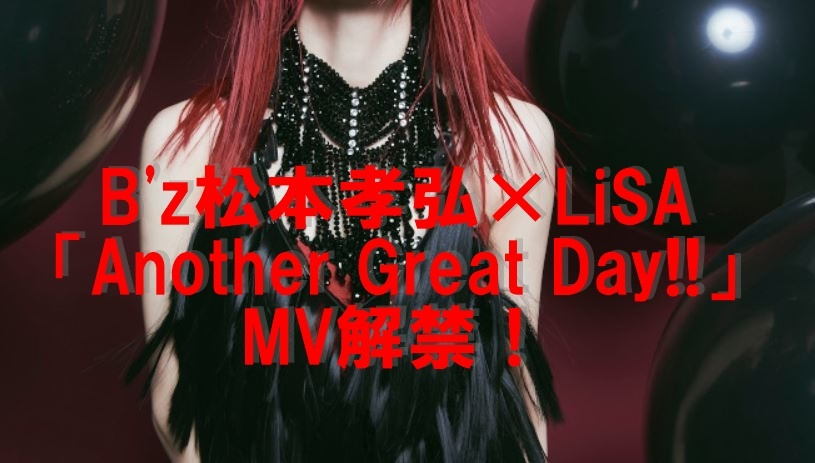B'z松本孝弘×LiSA Another Great Day