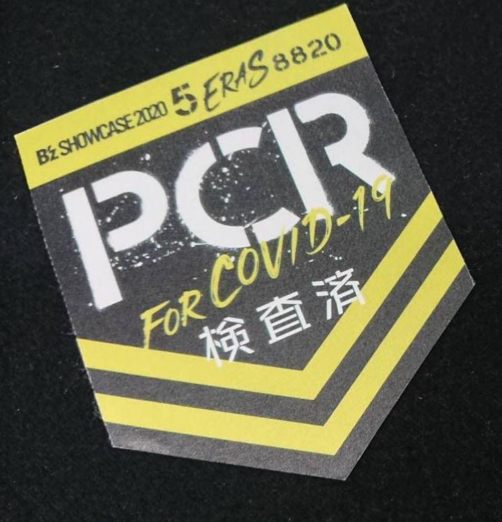 bz-5eras-PCR検査済みステッカー