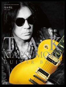 B'z松本孝弘guitarbook