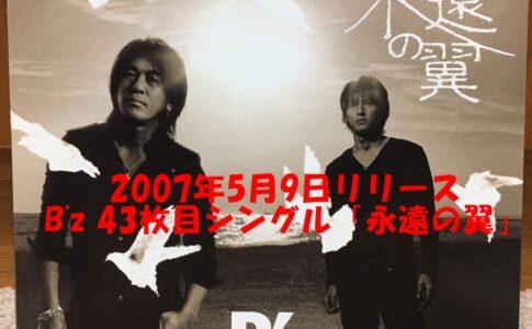 2007年5月9日B'z43rdシングル永遠の翼