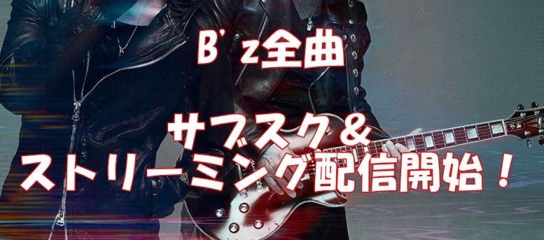 B'z サブスクとストリーミング配信開始