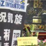 B'z稲葉浩志、母の日プレゼント
