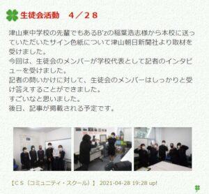 B'z稲葉浩志サイン色紙について津山東中学校生徒会への取材