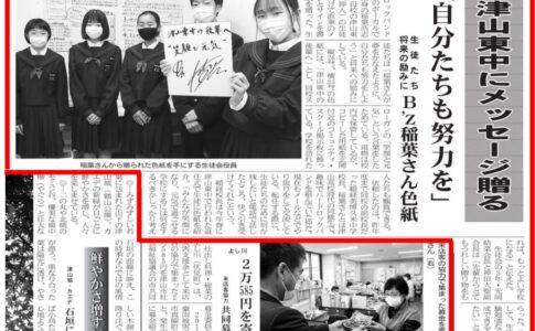 B'z稲葉浩志メッセージ津山朝日新聞