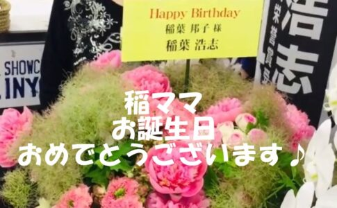 稲ママお誕生日