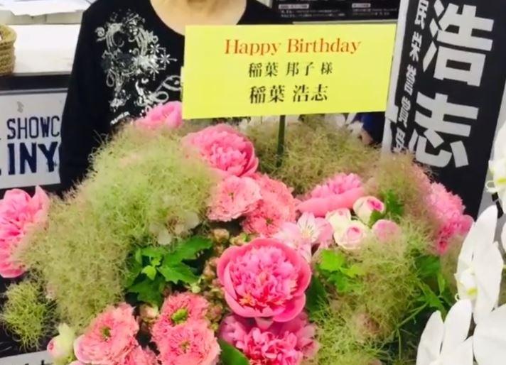 稲ママお誕生日84歳