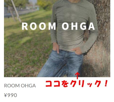 ROOM OHGA入会方法1