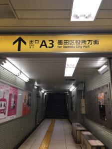 我妻橋駅A3