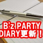 B'z PARTYのDIARY更新