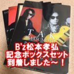 B'z松本孝弘プロ活動40周年記念ボックス