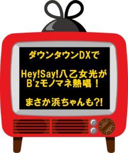 ダウンタウンDX八乙女光B'zモノマネ