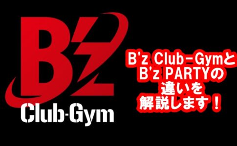 B'zClubGymとB'z PARTYの違いを解説