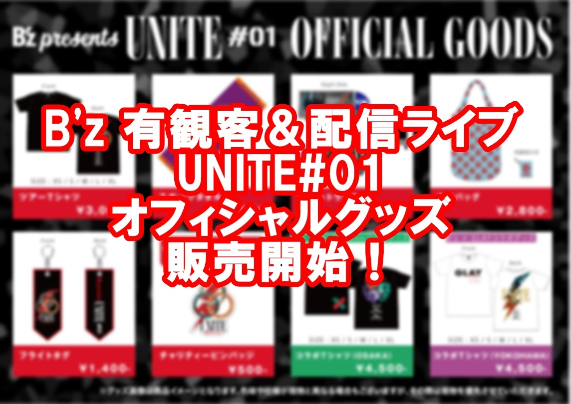 B'zライブUNITE#01オフィシャルグッズ販売