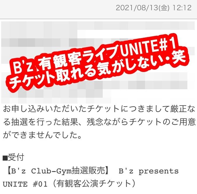 B'z有観客ライブUNITEチケット落選