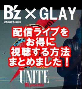 B'z×GLAY配信ライブお得な視聴方法
