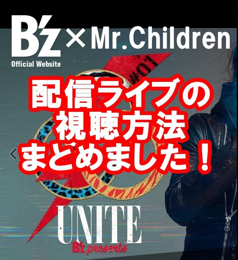 B'z-Mr.children配信ライブ