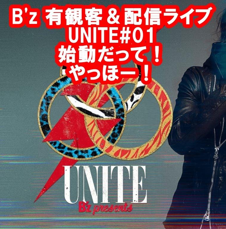 B'z有観客配信ライブunite#01始動