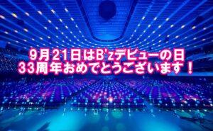 9月21日B'zデビューの日