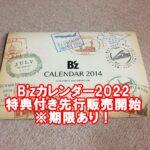 B'zカレンダー2022特典付き先行販売