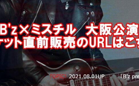 B'zUNITE#01大阪公演チケット直前販売URL