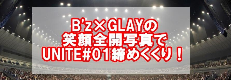 B'zライブ2021UNITE#01公演終了
