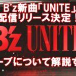 B'z新曲「UNITE」先行予約とは?