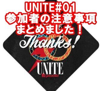 B'zライブ2021UNITE#01注意事項