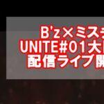 B'zミスチル共演ライブUNITE#01配信開始