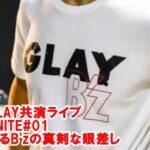 B'zとGLAY共演ライブUNITE#01横浜公演楽屋