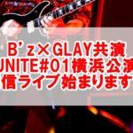 B'z×GLAY配信ライブ開始
