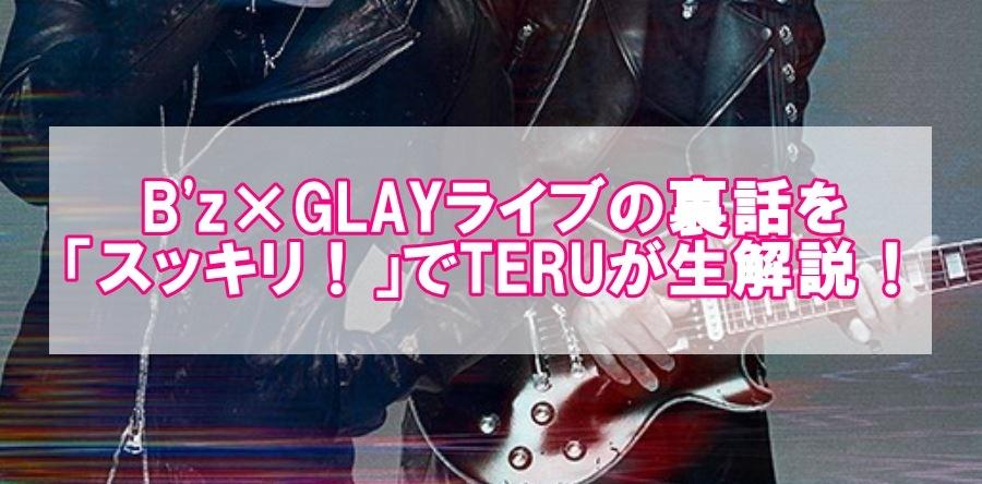 B'z×GLAYライブをスッキリ天の声でTERUが解説