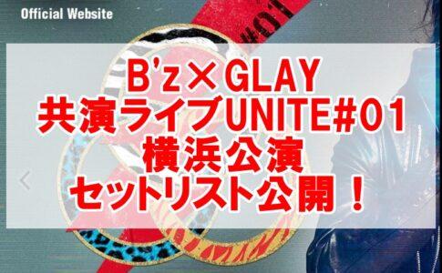 B'z×GLAY共演ライブUNITE#01横浜公演セットリスト