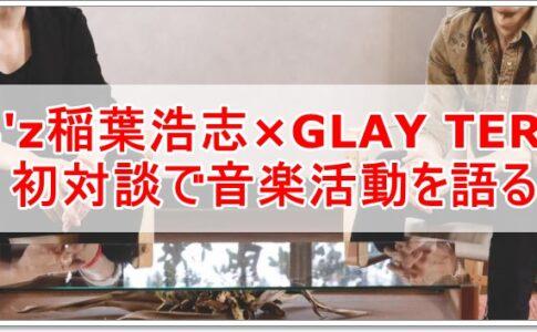 B'z稲葉浩志×GLAY TERU対談