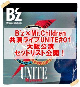 B'z&Mr.Childrenライブセトリ