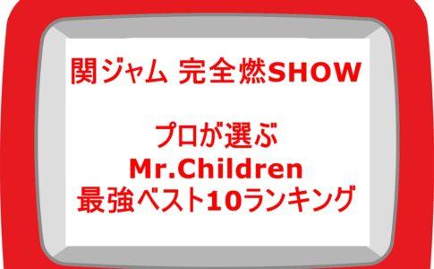 関ジャムMr.Childrenランキング