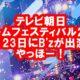 テレビ朝日ドリームフェスティバルB'z